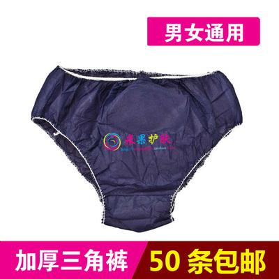 美容院SPA水疗 加厚蓝色一次性内裤 男女纸三角裤50条/包独立包装