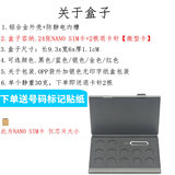 Mobile phone card storage box aluminum sim card package 12/24 nano sim card protection box finishing card package