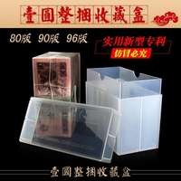 PCCB Whole Bundle Banknote Collection Box Four edition 1 Coin Box One Yuan Banknote Box Bundle Collection Protection Box