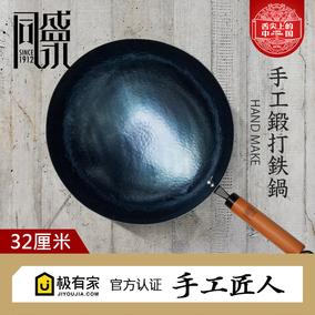 同盛永舌尖上的中国手工铁锅不粘锅少油烟家用炒菜锅烹饪锅具32cm
