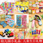 Kindergarten School Gifts Creative Cartoon Student Prizes Primary School Practical Stationery Set Children's Gifts