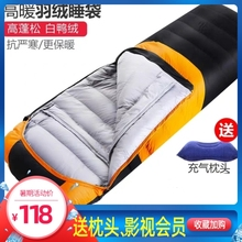Down Sleeping Bag 0 - 20 Degree 0 Winter Thickening Outdoor 15 Ultra Light 25 Duck Down Thin Cotton 10 Travel 5