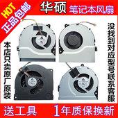 华硕 X550V K42J K550D FX50J S400C A45V X55V X555L笔记本风扇