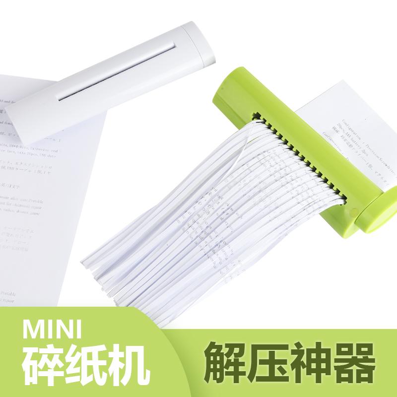 【奶白色】日本小型迷你手动碎纸机办公家用文件纸张粉碎器简洁办公手摇碎纸机迷你静音手摇碎纸机 包邮