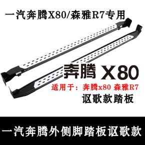 一汽奔腾X80森雅R7侧踏板脚踏板 奔腾X80  森雅R7 原厂专用 踏板
