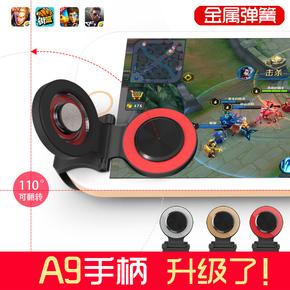 苹果ipad6 pro2 mini4/5平板电脑Air3王者荣耀CF刺激战场游戏手柄