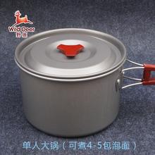 大号锅户外装备单人套锅铝合金氧化锅具野外用品炊具单锅大号