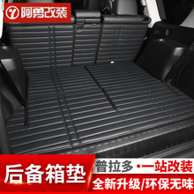14-18 Toyota Prado Reserve Box Cushion Override 2700 Fully Surrounded Tail Box Cushion Seven Seats and Five Ayong Modifications
