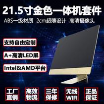 四核独显游戏家用办公台式整机主机i3i5i7寸2719超薄一体机电脑