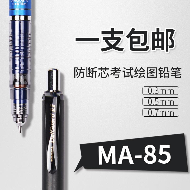 包邮日本斑马不断芯自动铅笔考试0.3/0.5/0.7mm绘图活动铅笔MA85