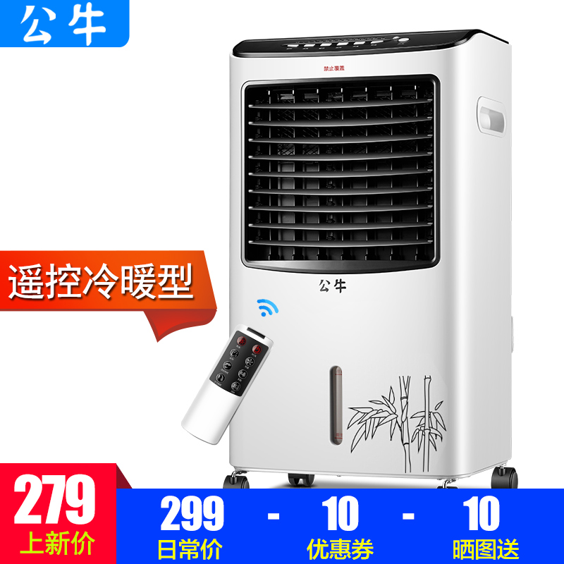 公牛空调扇家用制冷器冷风机单冷型冷气风扇水冷冷暖暖风机取暖器