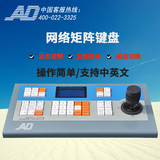 Factory direct Andy brand AD network matrix keyboard can control three-dimensional joystick Haikang Dahua ball machine PTZ