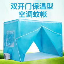 蚊帐空调专用蚊帐可移动空调蚊帐保温型夏天保冷气防蚊虫加厚帐篷