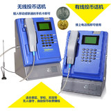 Coin phone coin phone wired coin machine school coin-operated wireless coin-operated wall-mounted telephone