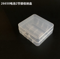 2 section 26650 battery box plastic box home parts box 26650 battery storage box