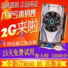 全新吃鸡GTX650 2G独显电脑游戏显卡超1G GT630 650TI 730 750TI