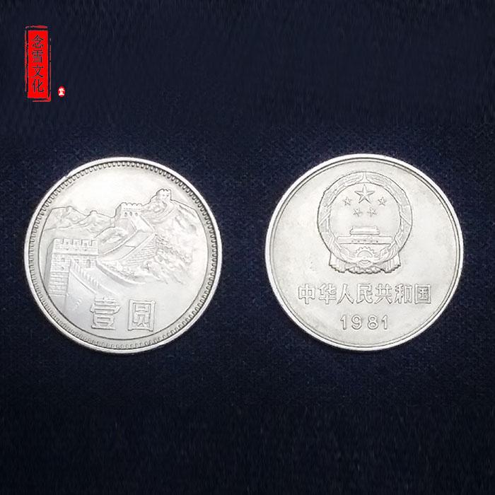 长城币1元 1981年1元长城纪念币一元硬币无锈无磕碰【流通美品】
