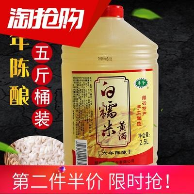 绍兴黄酒桶装六年陈酿5斤本色白糯米酒5L加饭酒2.5公斤包邮花雕酒
