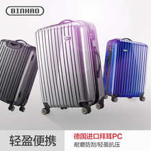 Bin Hao pull box, man and woman wheel, 20 boarding, 24 password box, suitcase, trunk, hard case, student 28 inches.
