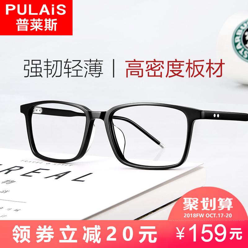 板材眼镜架 全框