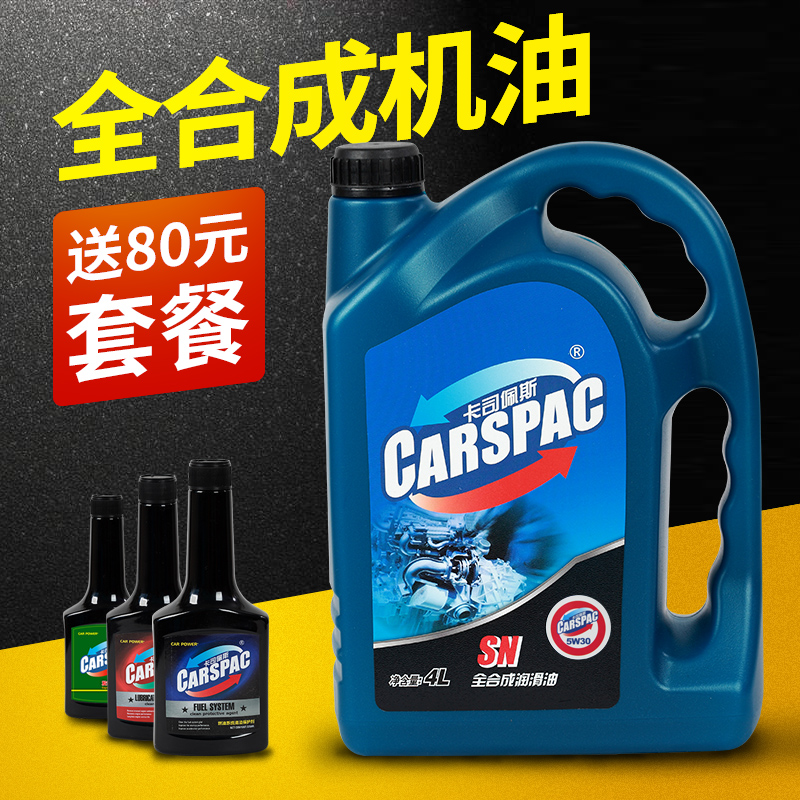 卡司佩斯 全合成机油 SN 5W30  汽车发动机 机油正品 汽车 全合成