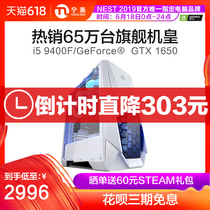 游戲組裝整機DIY臺式吃雞電腦主機全套GTX1050Ti8500i5寧美國度
