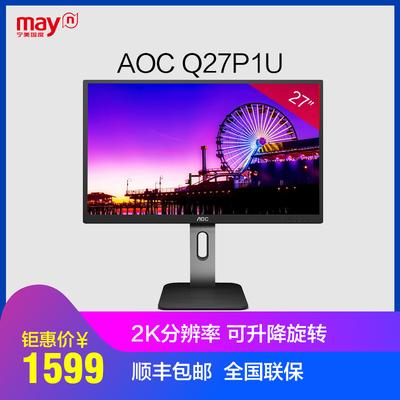 宁美国度 AOC Q27P1U 27英寸2K高清IPS屏液晶电脑显示器升降旋转