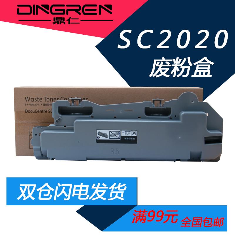 适用富士施乐SC 2020 2020 废粉盒 废粉回收瓶SC2021废粉仓收集瓶