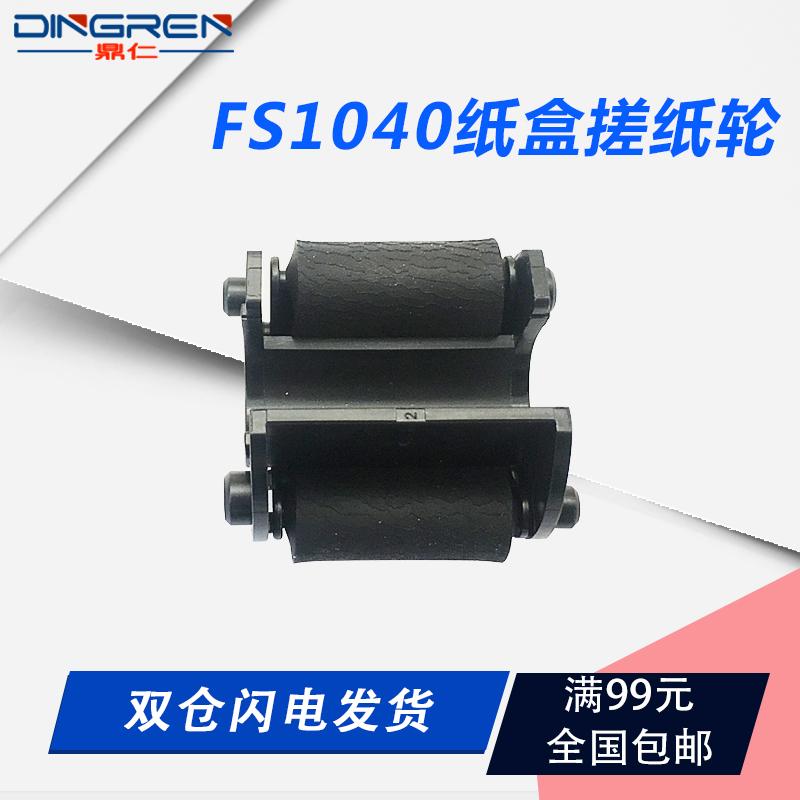 适用 京瓷FS 1040 1020 1025 1060 1120 1125MFP 纸盒搓纸轮