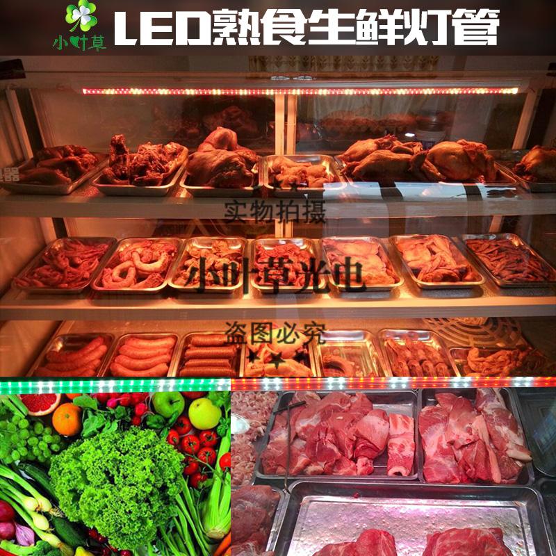 T5T8LED粉红色光熟食灯管猪肉冷柜生鲜灯超市水果灯卤菜节能灯管