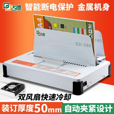 古德热熔装订机 GD380合同标书财务凭证A4书籍封套全自动型胶装机小型免打孔电动热熔胶相册DIY无线胶装机