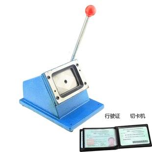 汽车行驶证切卡机制作88*60 手动重型台式冲卡机 机动车裁像器