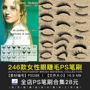 PS笔刷女性女人女生的眼睫毛假长睫毛装扮化妆影楼设计素材PSD88