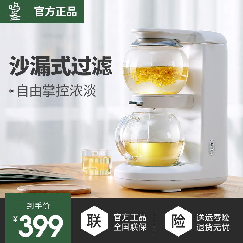 鸣盏煮茶器 家用 全自动 花茶壶 玻璃电煮茶壶 多功能养生茶壶小