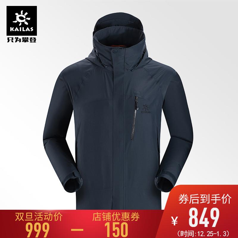 Kailas凯乐石户外冲锋衣男 秋冬新款风雨徒步登山冲锋衣外套