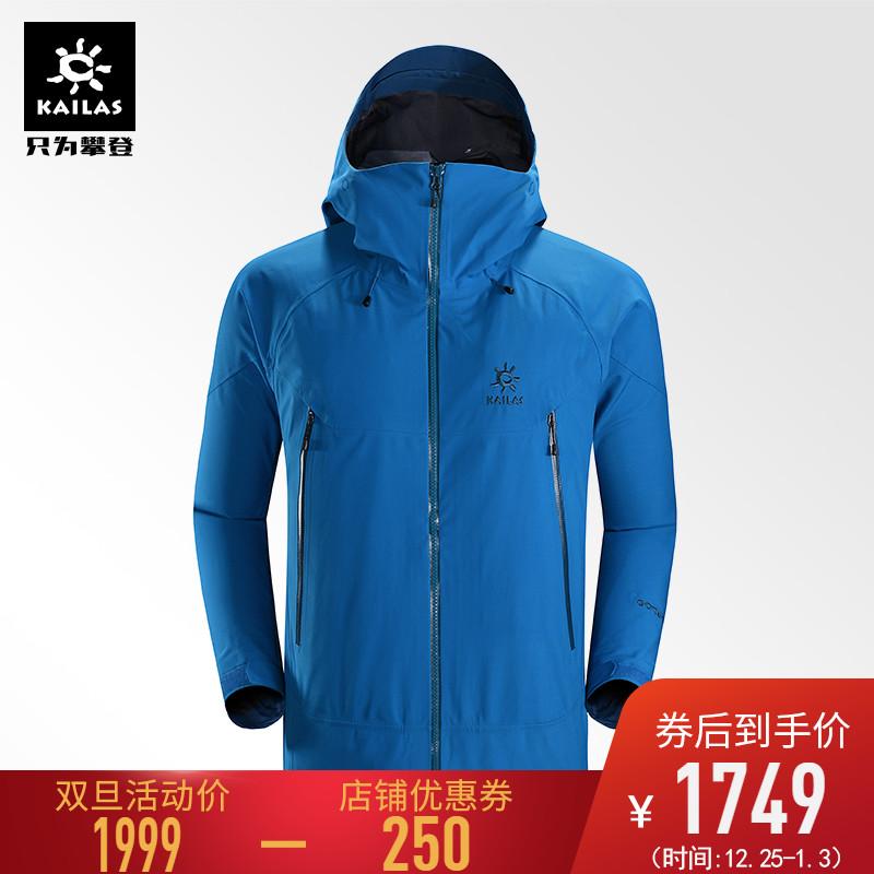Kailas/凯乐石户外男款Mont-攀登防风防泼水透气Goretex冲锋衣