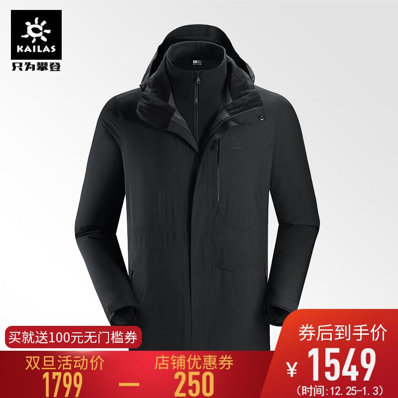 凯乐石户外冲锋衣男gore-tex防水防风加长款软壳三合一登山服