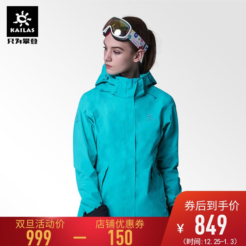 凯乐石户外冲锋衣女三合一防风防水透气保暖徒步登山服外套