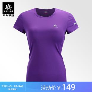 凯乐石 女款速干衣户外运动冰感排汗速干T恤