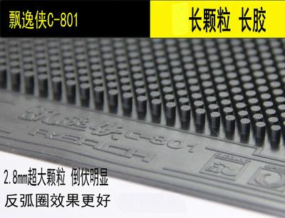 正品锐驰飘逸侠C-8长胶胶皮大颗粒C-801乒乓球胶皮长胶怪胶套胶