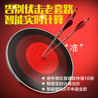 A new type of smart shooter artifact Shanghai Shanghai brand playing software Real-time accurate calculation of price time