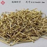 特价仿古家具铜钉/中式古典纯铜圆钉安装配件固定泡钉小铜钉向军