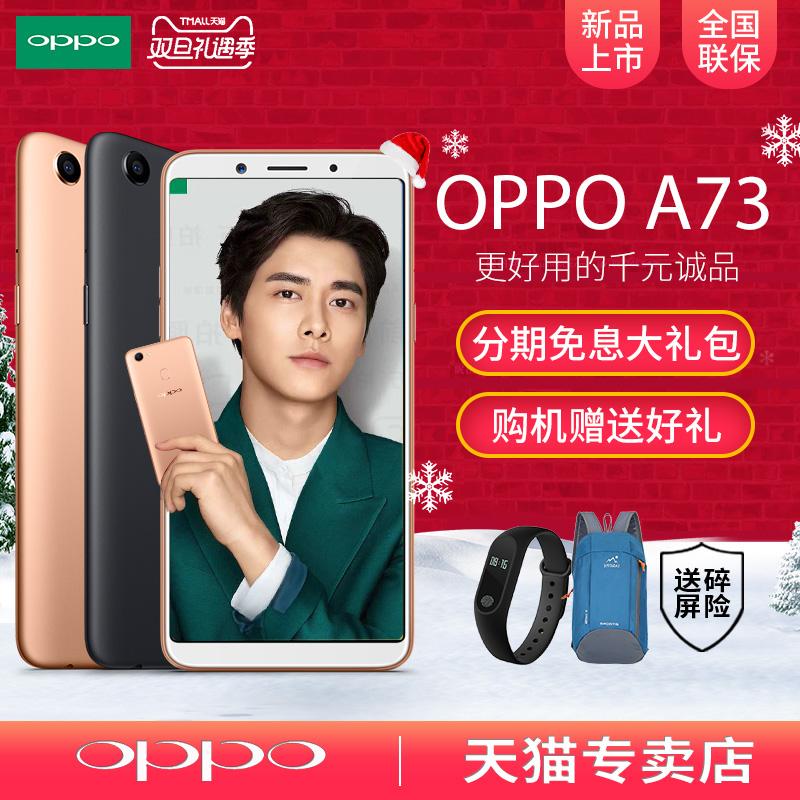 新r11a79a77a57oppor11soppoa73手机A73OPPO千元全面屏