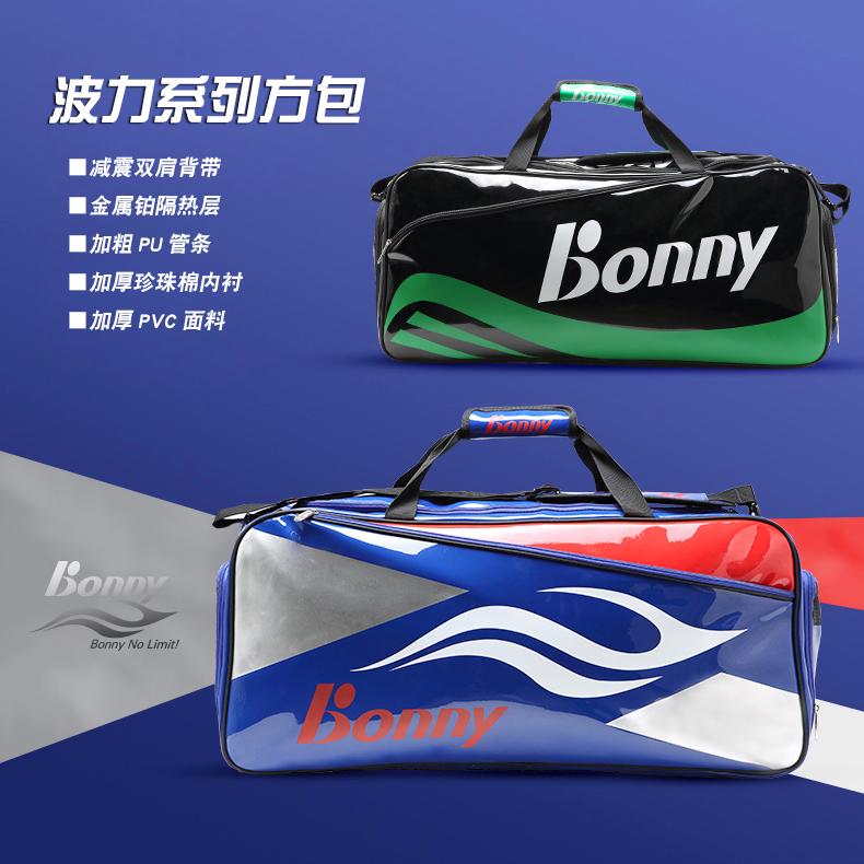 新款bonny波力羽毛球包方形包6只装男女6支装网球包单肩背包球袋