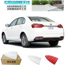 2018-2020 Geely New Imperial Shark Fin Antenna Decorative Antenna