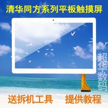 Applicable to Tsinghua Tongfang Tablet 10.1 inch N910 Learning Machine Touch Screen E910 Outside Screen Accessories