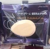 现货资生堂粉底液 日本 膏119型专用粉扑 附袋子