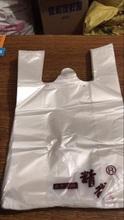 批发瑕疵袋处理超市印字袋中号大号收费袋废品袋承重强公斤价 包邮图片
