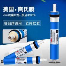 原装美国陶氏DOW膜50G/75GRO膜反渗透滤芯纯水机净水器配件滤芯