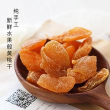 清食自制手工黄桃干自制桃干水蜜桃无添加天然果脯散装